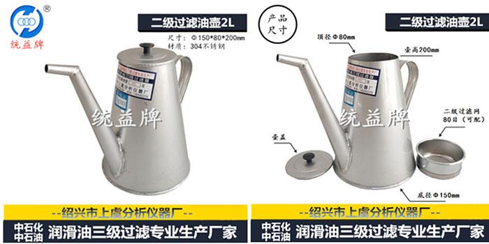 统益牌 润滑油三级过滤器TYA-1型 不锈钢油桶壶90895522